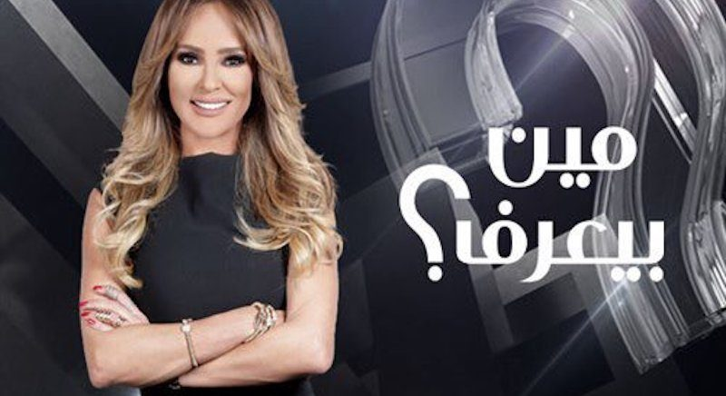 Min Bya3ref: A Lebanese TV Show That Is Making Me Watch TV